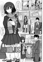 搾精JK(単話)