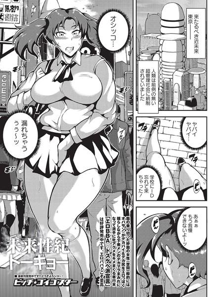 未来性紀トーキョー(単話)