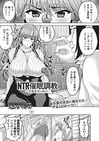 NTR催眠調教 〜佐藤愛莉の場合〜