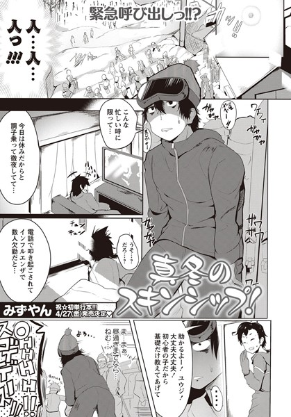真冬のスキンシップ!(単話)