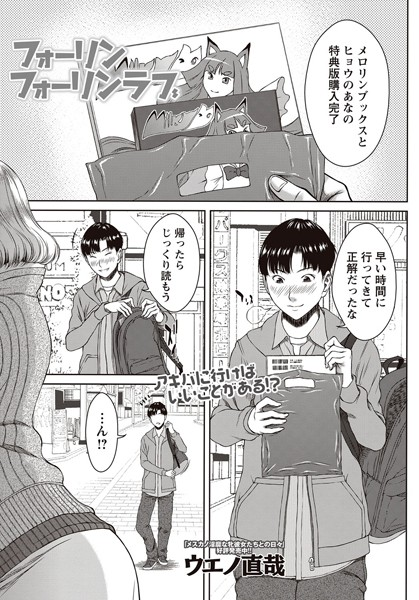 フォーリンフォーリンラブ(単話)