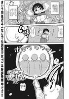 マッチ売りのマチコちゃん(単話)