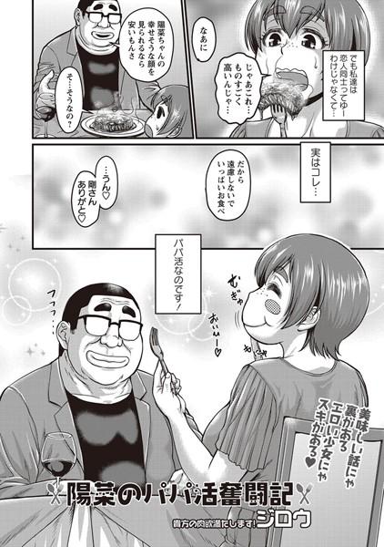 陽菜のパパ活奮闘記(単話)