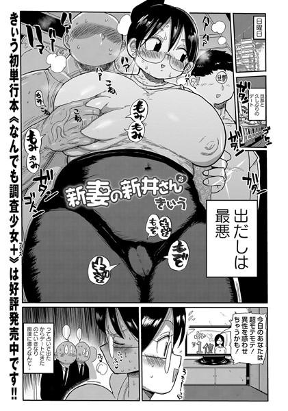 新妻の新井さん(単話)