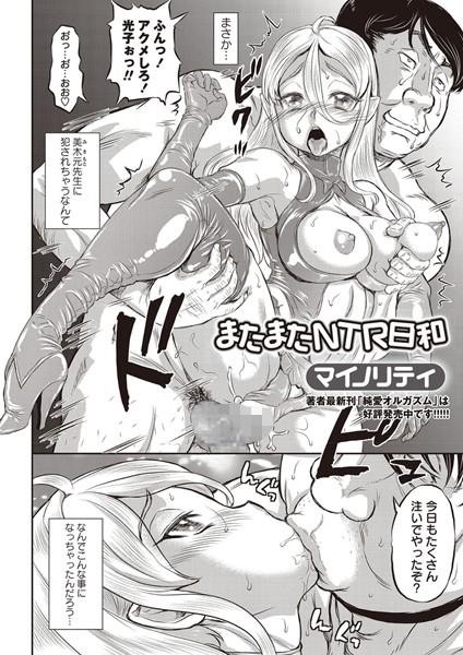 【お嬢様・令嬢 エロ漫画】またまたNTR日和(単話)