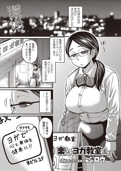 楽しいヨガ教室(単話)