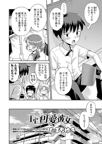 【制服 エロ漫画】エロ可愛彼女(単話)
