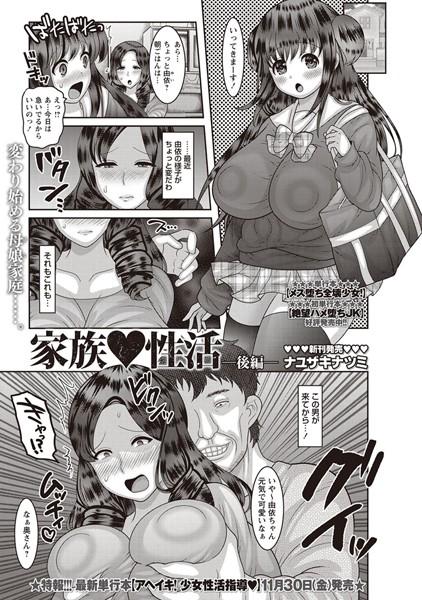 【巨乳 エロ漫画】家族性活(単話)