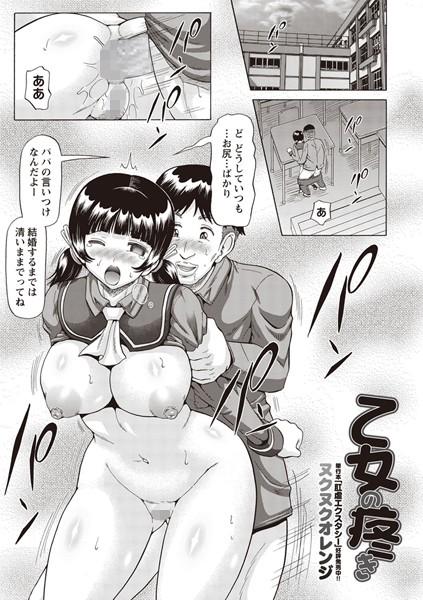 乙女の疼き(単話)