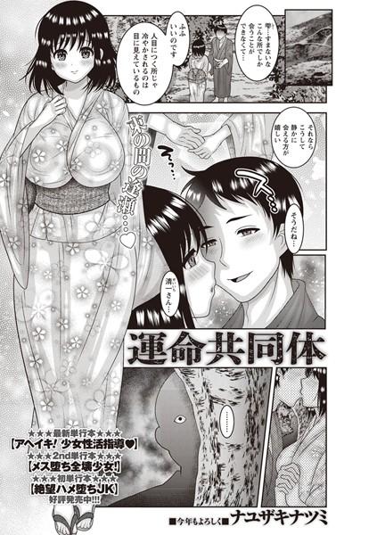 [美少女]「運命共同体(単話)」(ナユザキナツミ)  同人誌