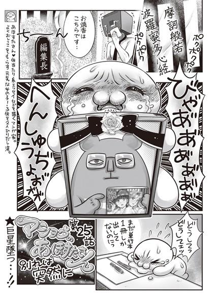 【小柄 エロ漫画】マショウのあほすたさん(単話)
