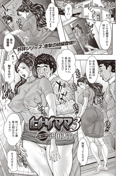 ヒトヅママ(単話)の表紙