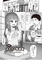 突撃! あなたが晩御飯(単話)