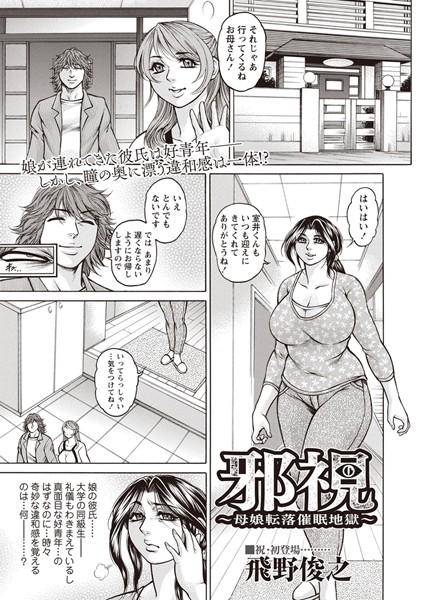 邪視 〜母娘転落催眠姦獄〜(単話)の表紙