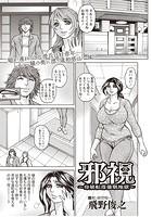 邪視 〜母娘転落催眠姦獄〜(単話)