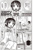 ココロTV配信中!(単話)