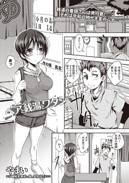 ヘアと銭湯とワタシ(単話)