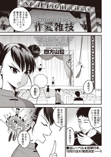 作愛雑技(単話)