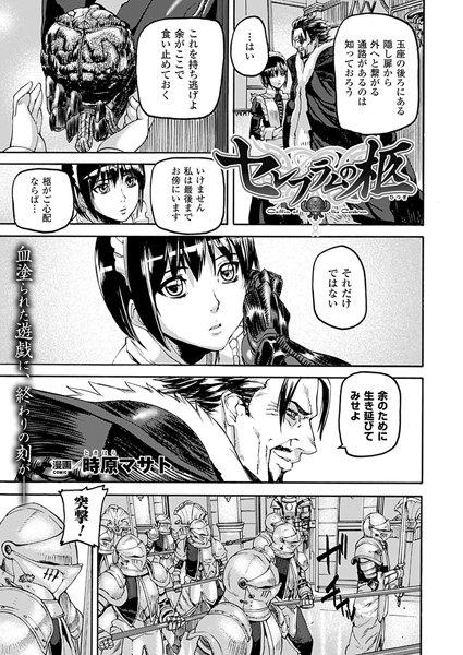 セレブラムの柩(6)【単話】