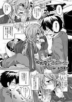 吸血鬼のフルコース【単話】