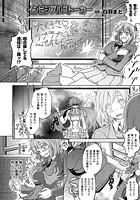 インビジブルストーカー【単話】