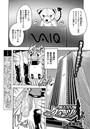 魔法少女隊クォーツ(3)【単話】