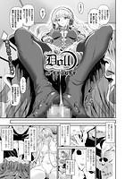 DOLL-ピグマリオのイブ-(単話)