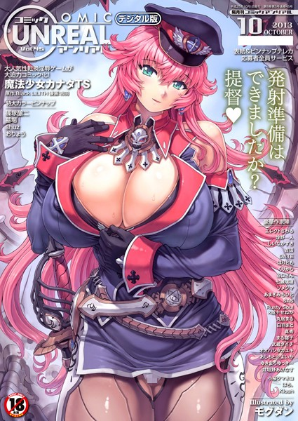 コミックアンリアル Vol.45