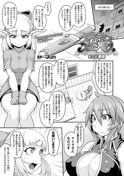 プリンセス・プリンセス 第2話 運命【単話】