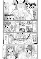 スペルマ・ハンター(単話)