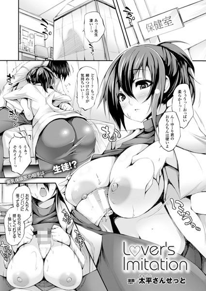 Lover's Imitation(単話)