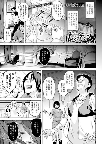 レジデンス 序章【単話】