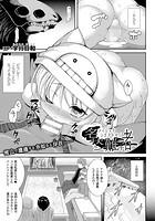 名状シ難キ者(単話)