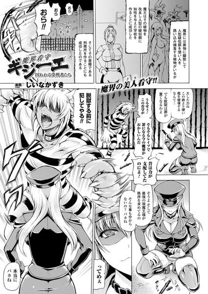 魔界看守ギジーエ 囚われる受刑者たち【単話】