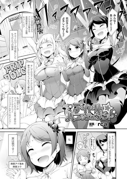 アイドル☆パニッシュメント【単話】