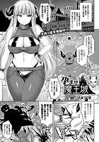 孕ませ魔王城【単話】