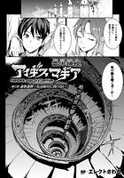 雷光神姫アイギスマギア―PANDRA saga 3rd ignition― 第三節 連戦連勝!私は絶対に負けない!【単話】