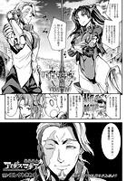 雷光神姫アイギスマギア―PANDRA saga 3rd ignition― 第五節 これが私の生きる道よ!!【単話】
