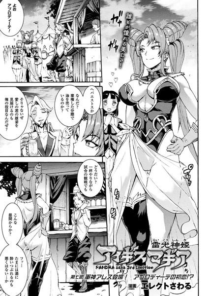 雷光神姫アイギスマギア―PANDRA saga 3rd ignition― 第七節 軍神アレス登場! アプロディーテの初恋!?【単話】