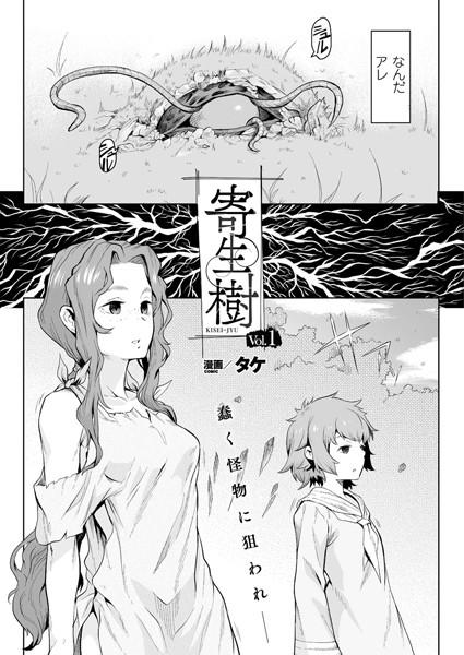 寄生樹(単話)