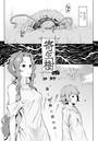 寄生樹【単話】