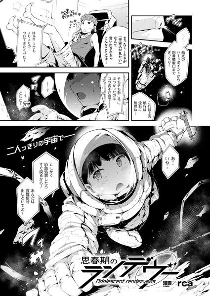 思春期のランデヴー【単話】
