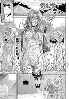 寄生樹 Vol.2【単話】