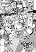 魔法少女マーテルレア(単話)