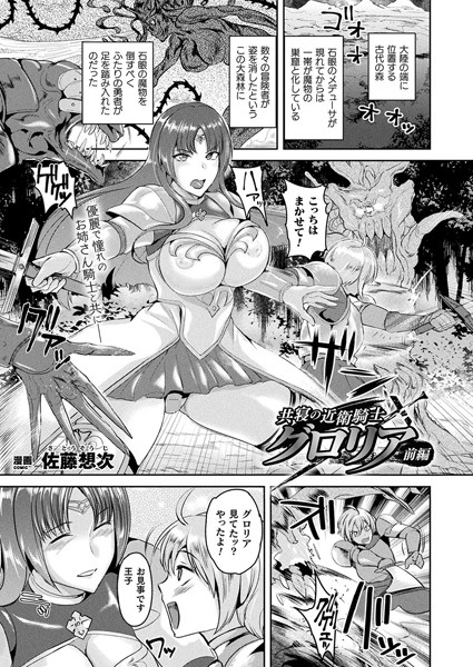 共寝の近衛騎士グロリア(...