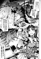 雷光神姫アイギスマギア―PANDRA saga 3rd ignition― 第十五節 【単話】