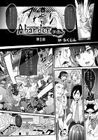 Abandon学園編(単話)