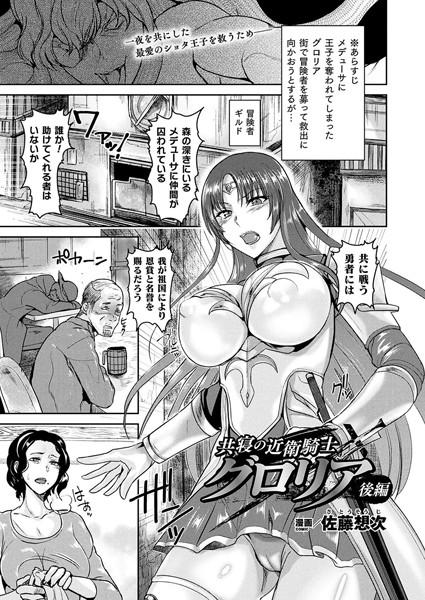 共寝の近衛騎士グア(単話)