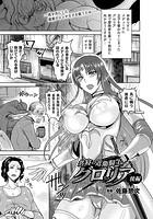 共寝の近衛騎士グロリア(単話)