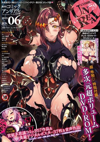 コミックアンリアル Vol.79